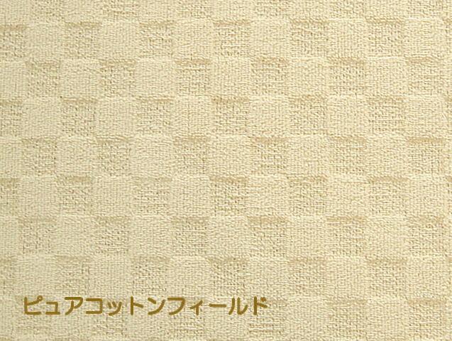 【日本製】年中さわやか♪ 高級純綿ラグ綿100%カーペット 190cmx280cm