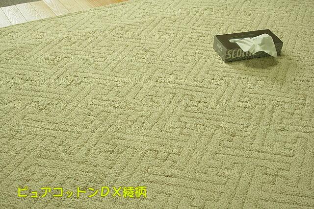【日本製】【高級】【日時指定不可】年中さわやか♪ ピュアコットンDXラグ純綿100%カーペット 6帖261cmx352cm
