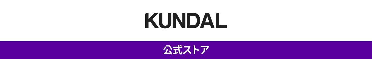 KUNDAL楽天市場店:[KUNDAL] 韓国No.1ブランド&800万個販売![KUNDAL]