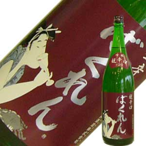 驚異の超辛口 亀の井酒造 ばくれん 大幅にプライスダウン 超辛口吟醸 限定特価 取扱限定品 1.8L 山形県