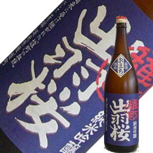 2012第10回日本全国美酒鑑評会 冷酒部門大賞受賞 特価 出羽桜 720ml 純米吟醸 雄町 豪華な