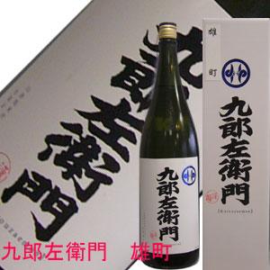 オリジナル 雅山流 上級ブランド 新藤酒造店 九郎左衛門 大吟醸 1.8L 雄町 返品送料無料