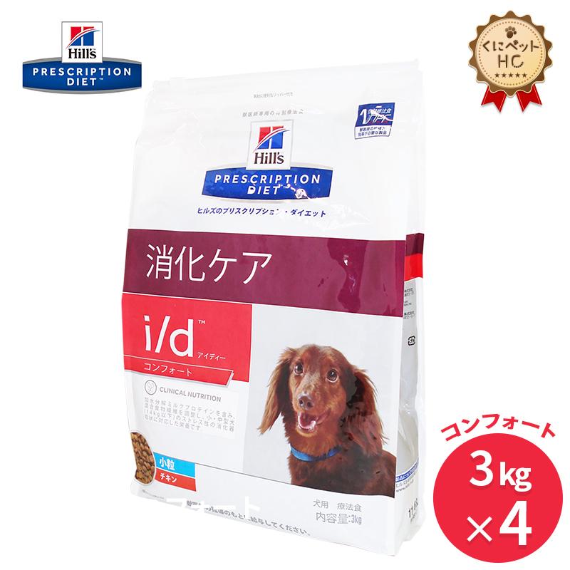【ヒルズ】 犬用 i/d コンフォートドライ 3kg【4個パック】 消化ケア [療法食]