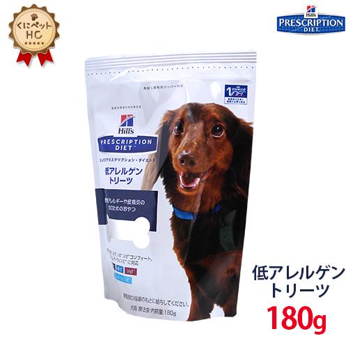 安心価格 セール 特集 食物アレルギーや皮膚炎の犬のためのおやつです 人気 ヒルズ 犬用 低アレルゲントリーツ 180g 療法食
