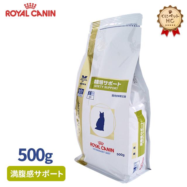 【ロイヤルカナン】 猫用 満腹感サポート 500g [療法食]