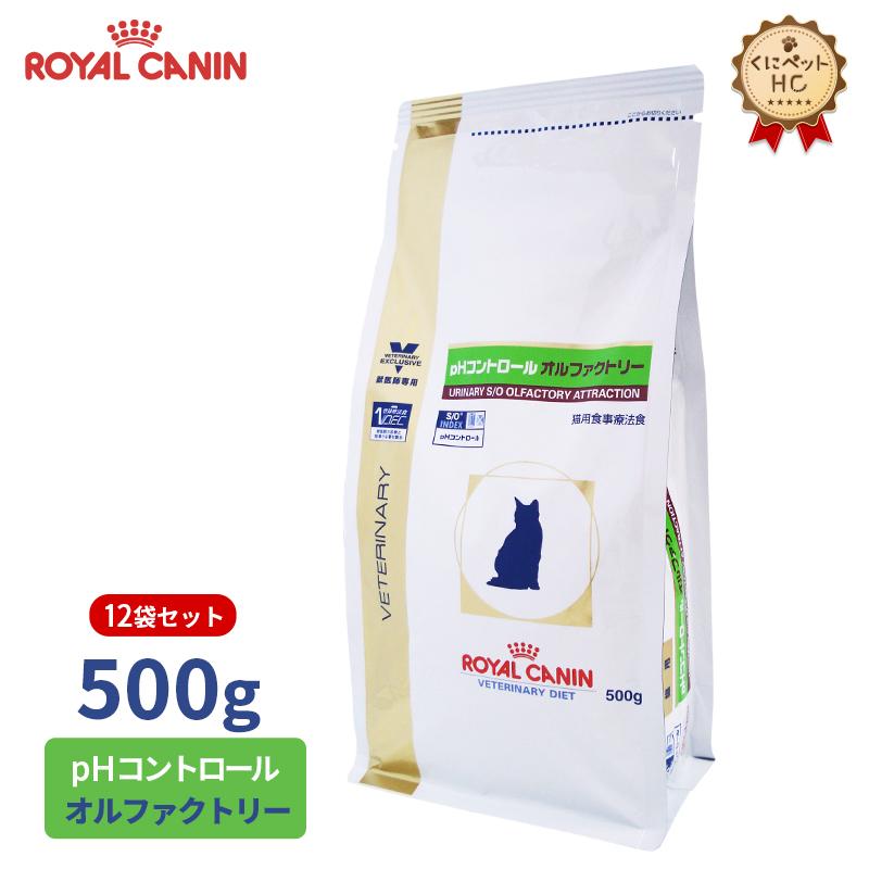 【ロイヤルカナン】 猫用 phコントロール オルファクトリー 500g【12個セット】 [療法食]