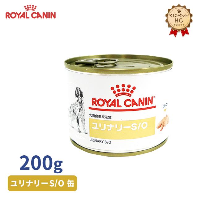 安心価格 下部尿路疾患の犬に給与することを目的として 特別に調製された食事療法食です ロイヤルカナン 犬用 200g ランキングTOP10 療法食 オリジナル O 缶 ユリナリーS