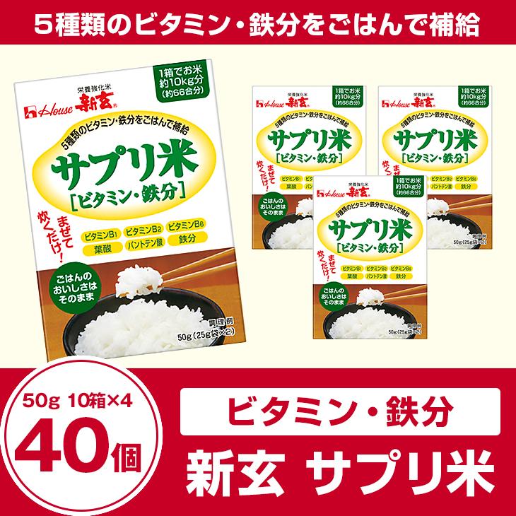 新玄 サプリ米(ビタミン・鉄分)50g 10箱×4(40個)