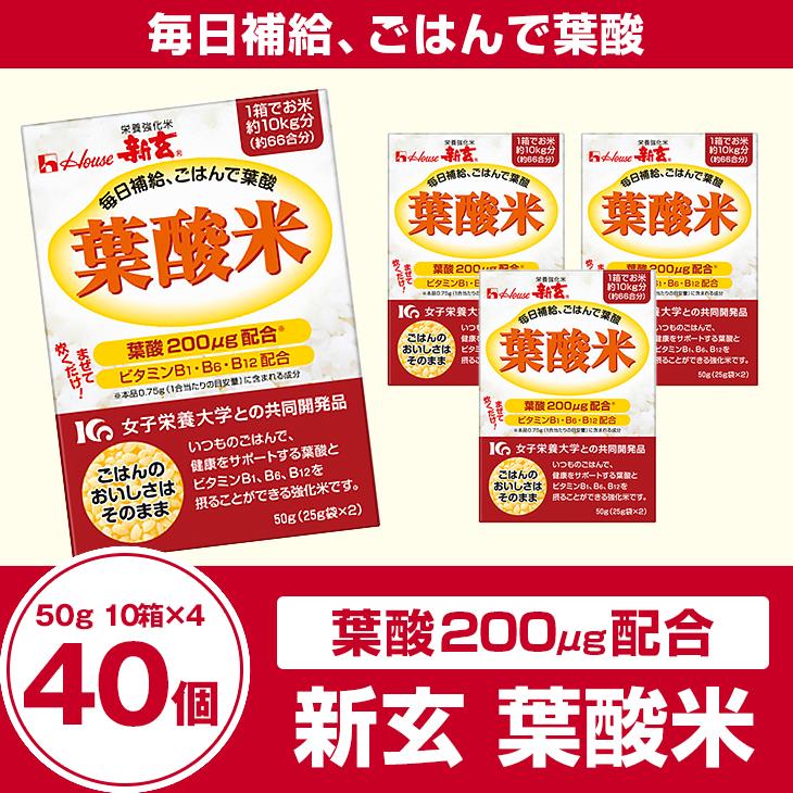 新玄 葉酸米 50g 5×8(40個)