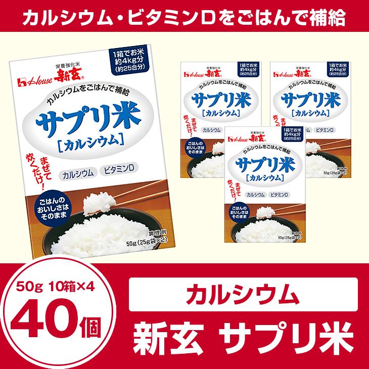 新玄 サプリ米(カルシウム)50g10箱×4(40個)