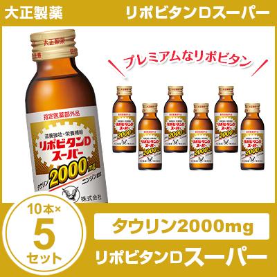 リポビタンDスーパー 100mL×10本×5セット 大正製薬