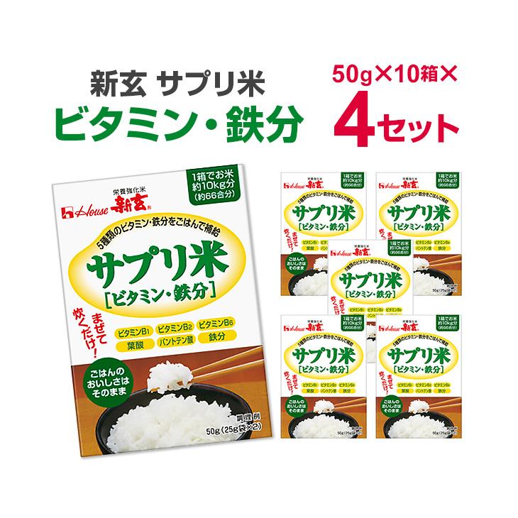 新玄 サプリ米(ビタミン・鉄分)50g 10箱×4 (40個) まとめ買い