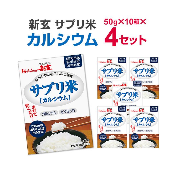 新玄 サプリ米(カルシウム)50g 10箱×4(40個) まとめ買い ハウスウェルネス