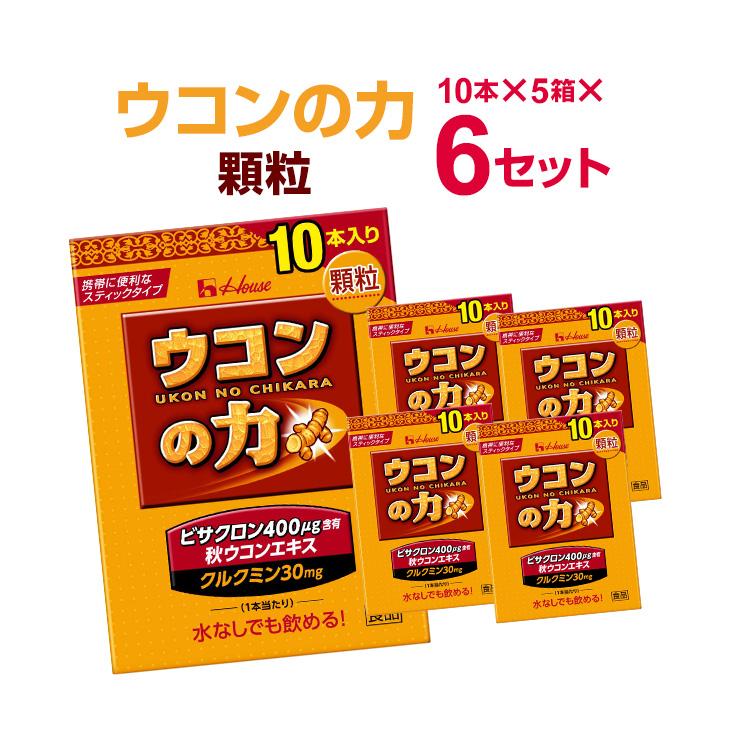 ウコンの力 顆粒(10本入り) 1ケース(5箱×6) ハウスウェルネス まとめ買い