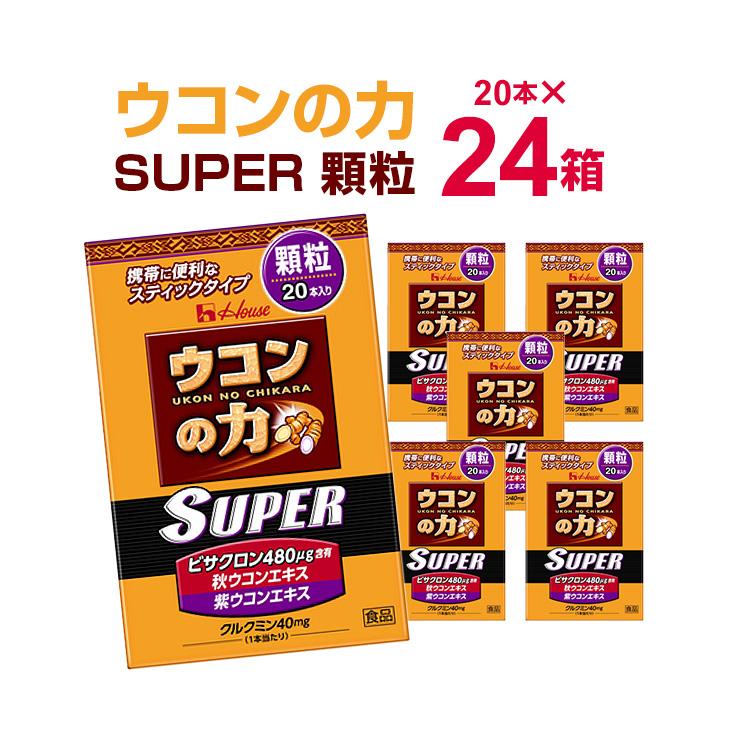 ハウスウェルネス ウコンの力 顆粒スーパー(20本入) 1ケース(24箱) まとめ買い