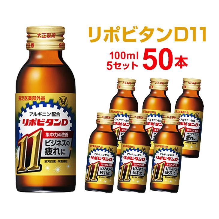 シゴカ ニクジュヨウ クコシの3つの生薬に タウリン1500mg アルギニン塩酸塩など11種類の有効成分を配合 なかなか疲れが抜けないという方の栄養補給に リポビタンD11 指定医薬部外品 まとめ買い 超激安特価 100mL×10本×5セット 完売 リポビタン 栄養剤 栄養ドリンク 大正製薬