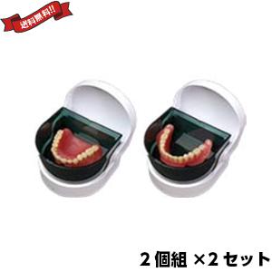 タイマー式入れ歯洗浄機 2個組 2セット
