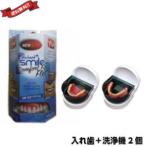 インスタントスマイルコンフォート+タイマー式入れ歯洗浄機 2個組 セット