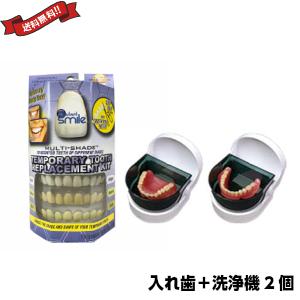 インスタントスマイル テンポラリートゥースキットマルチシェイド+タイマー式入れ歯洗浄機 2個組 セット