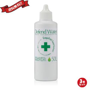 除菌 抗菌 加湿器 ディフェンドウォーターDW50 110ml 3本セット