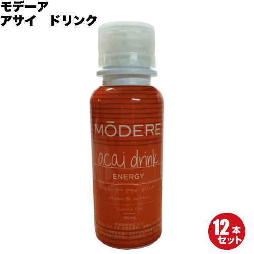 MODERE モデーア アサイ(アサイー) ドリンク 90ml×12本