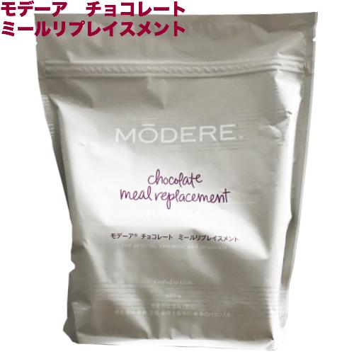 モデーア MODERE チョコレート ミールリプレイスメント 480g