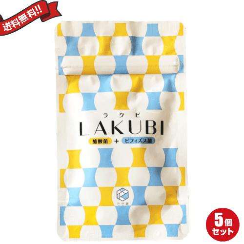 【お年玉ポイント5倍】悠悠館 LAKUBI (ラクビ)31粒 5袋セット