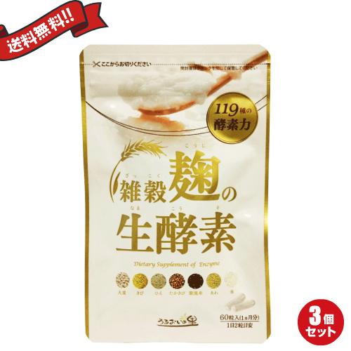 【D会員4倍】【送料無料】お得な3個セット 雑穀麹の生酵素 60粒 メール便
