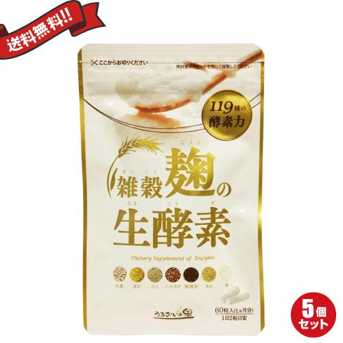 【送料無料】お得な5個セット 雑穀麹の生酵素 60粒 メール便