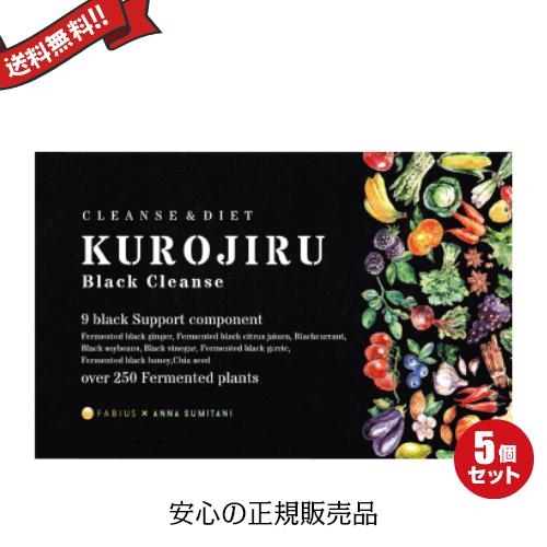 【D会員5倍】黒汁ブラッククレンズ 5箱セット KUROJIRU 30包 ファビウス KUROJIRU ファビウス 5箱セット, ヒガシイワイグン:8e505d81 --- sunward.msk.ru