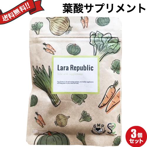 Lara Republic 葉酸サプリメント 120粒 3袋セット