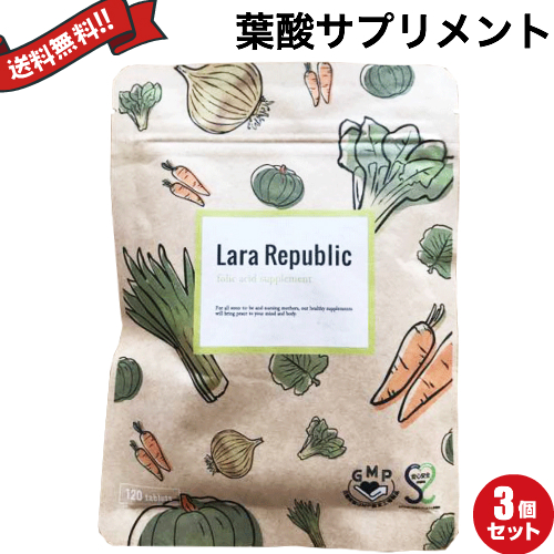 Lara 3袋セット Republic Republic 120粒 葉酸サプリメント 120粒 3袋セット, スポーツフィールド:dc39a7a5 --- officewill.xsrv.jp