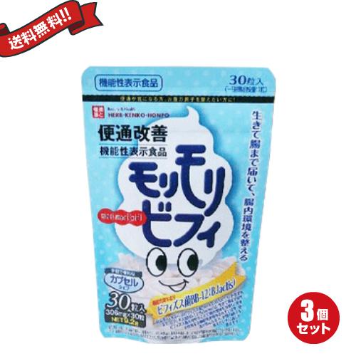 ハーブ健康本舗 モリモリビフィ 30粒 機能性表示食品 3袋セット