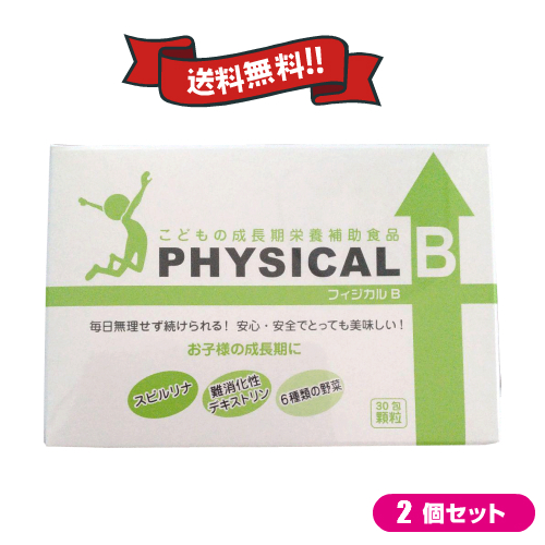 【お年玉ポイント5倍】フィジカルB 30包 2箱セット