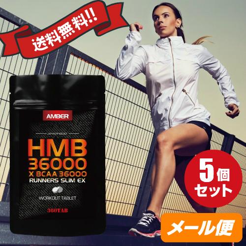 【お年玉ポイント5倍】AMBER HMB36000×BCAA36000 ランナーズスリムEX 360タブレット 5袋セット