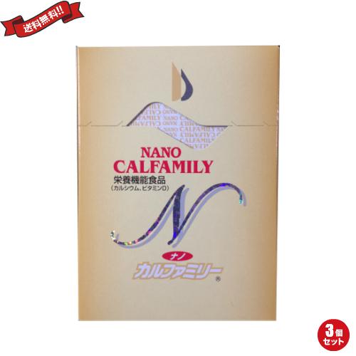 最大29倍!ナノカルファミリー 90g(3g×30包) ミルク味 3個セット