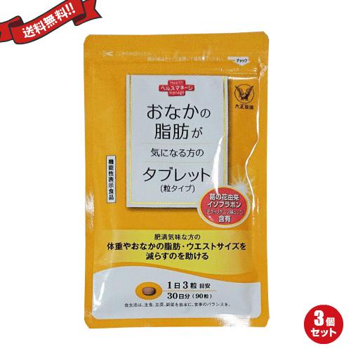 おなかの脂肪が気になる方のタブレット(粒タイプ) 90粒 機能性表示食品 3袋セット