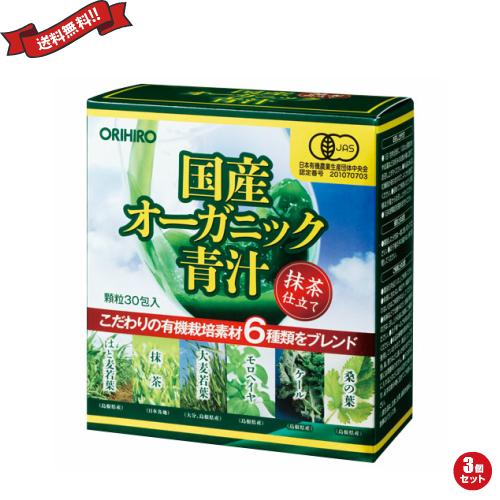 国産オーガニック青汁 30包 オリヒロ 3個セット