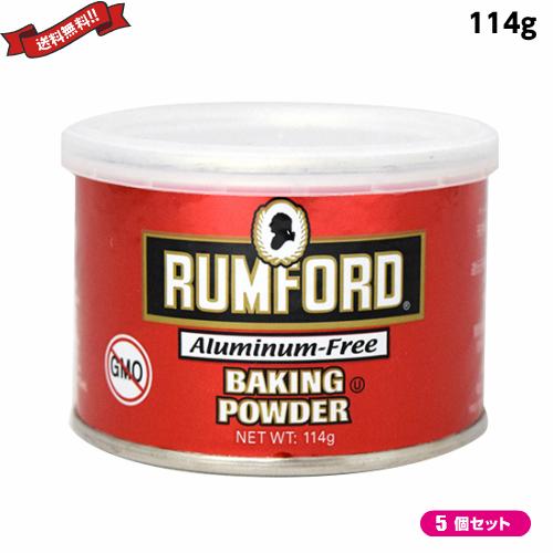 送料無料!アルミニウムフリー アルミニウム オーガニック カルシウム 炭酸水素 コーンスターチ 製菓 料理 膨張 ベーキングパウダー 113g ラムフォード RUMFORD 5個セット