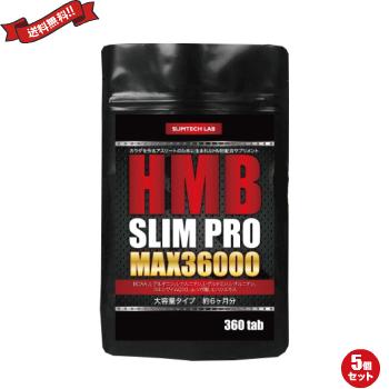 HMBスリムプロMAX36000 大容量 約6ヶ月分 360粒 5個セット