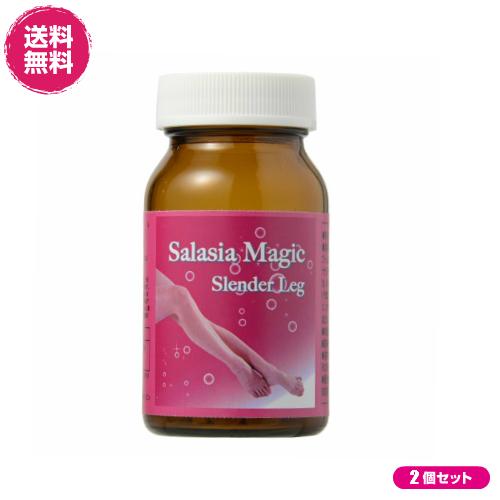 サラシアマジック スレンダーレッグ Salasia Majic Slender Leg 120粒 2個セット