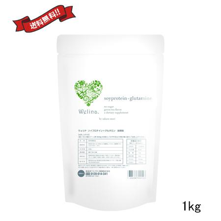 ウェリナ Welina. ソイプロテイン+グルタミン 抹茶味 1kg