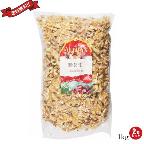 くるみ 胡桃 クルミ 有機 アリサン 有機くるみ(生)1kg 2袋