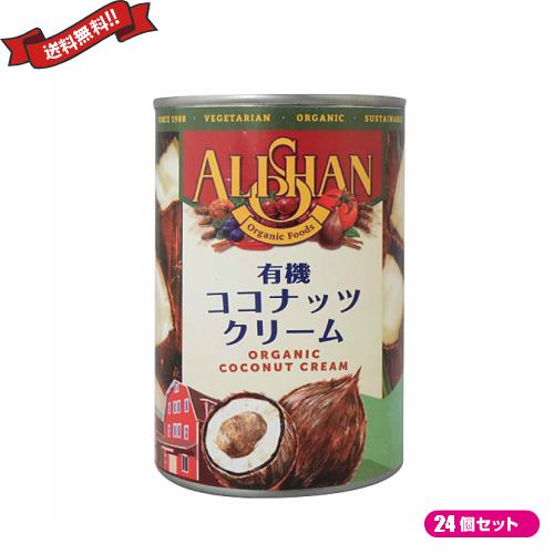 ココナッツクリーム ココナッツミルク 乳製品 豆乳 アレルギー アリサン 有機ココナッツクリーム 400ml 24個セット