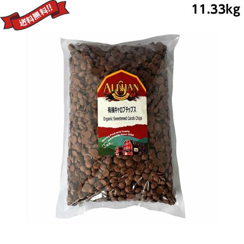 キャロブ 有機 チョコレート アリサン 有機キャロブチップス 11.33kg