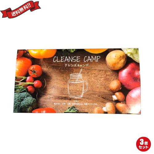 クレンズダイエット クレンズ 酵素 置き換えダイエット クレンズキャンプ 30包 3個セット