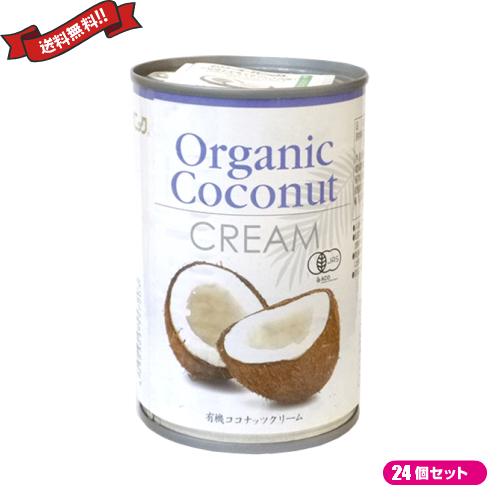 ココナッツクリーム ココナッツミルク 乳製品 豆乳 アレルギー 有機ココナッツクリーム 400ml 24個セット