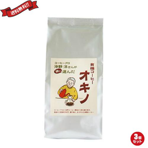 有機コーヒー オキノ 沖野セレクト 500g 3個セット