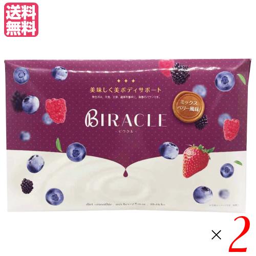 【2000円クーポン】最大31倍!置き換えダイエット スムージー 食物繊維 ビラクル BIRACLE 30本 2個セット