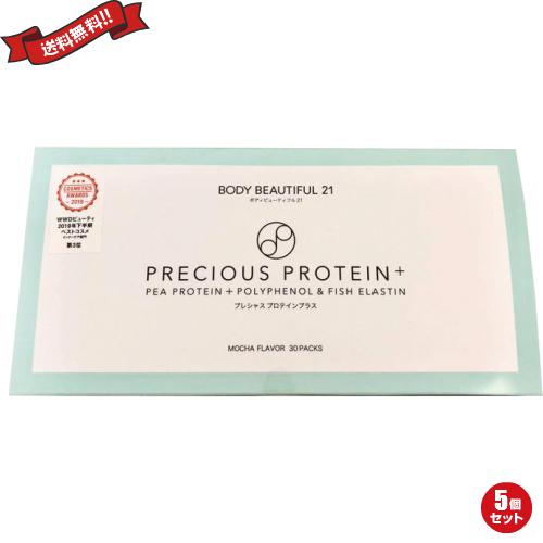 最大29倍!植物性プロテイン プロテイン えんどう豆 プレシャスプロテインプラス30包入り 5個セット